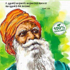 Profile picture of Maha Organics